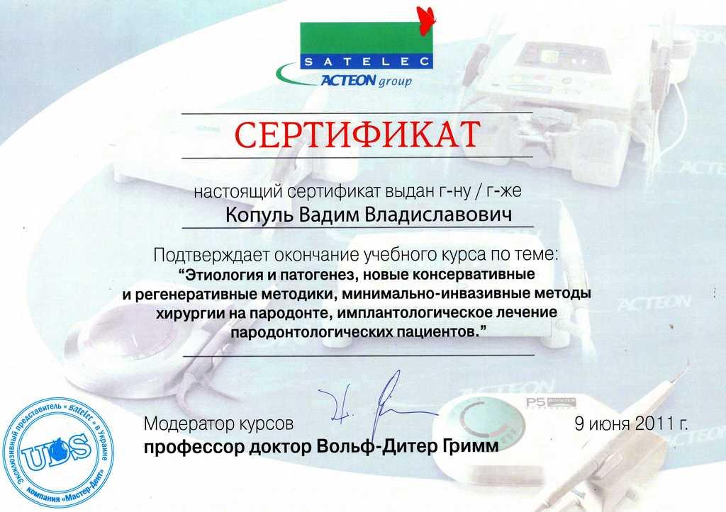 Сертификат стоматолога Копуль Вадима Владиславовича