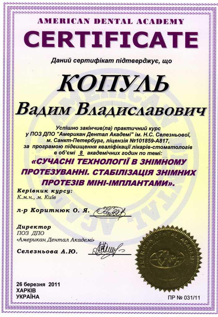 Сертификат Копуль Вадим Владиславович