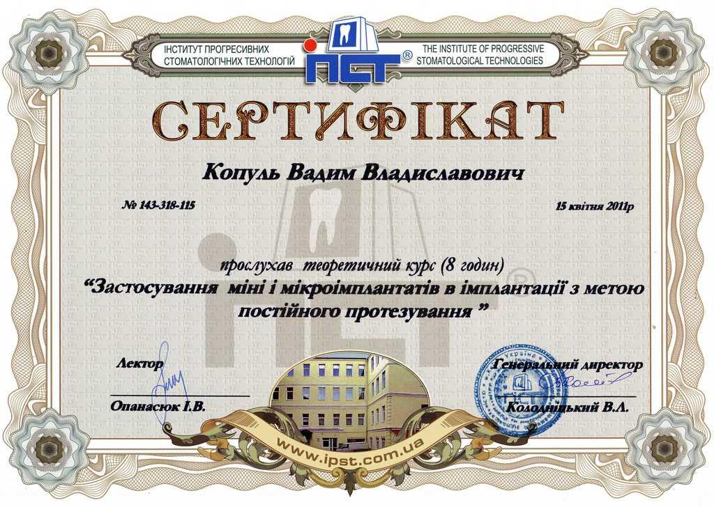 Сертификат стоматолога Копуль Вадима. Институт прогрессивных стоматологических технологий