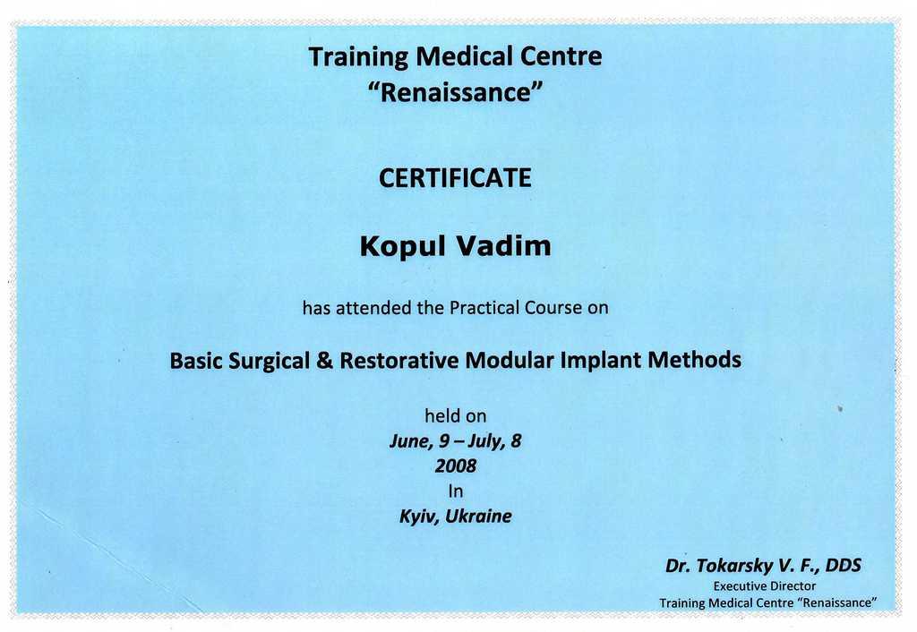 Стоматолог Копуль Вадим, Севастополь. Сертификат Training Medical Center Renaissance